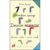 Неймовірні пригоди десятьох шкарпеток (чотирьох правих і шістьох лівих) - фото обкладинки книги