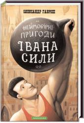 Неймовірні пригоди Івана Сили - фото обкладинки книги