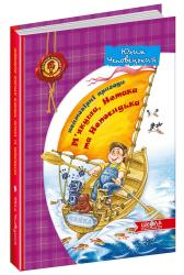 Неймовірні пригоди М'якуша, Нетака та Непосидька - фото обкладинки книги