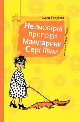 Неймовірні пригоди Мандарини Сергіївни - фото книги