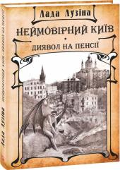 Неймовірний Київ. Диявол на пенсії - фото обкладинки книги