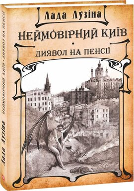 Неймовірний Київ. Диявол на пенсії - фото книги