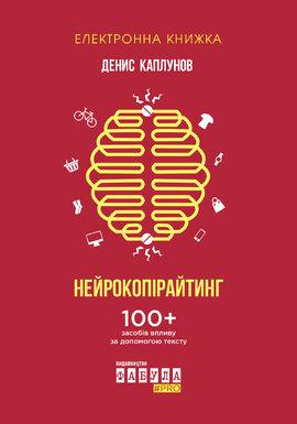 Нейрокопірайтінг - фото книги