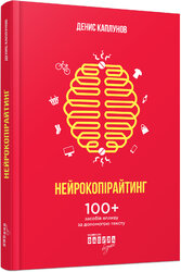 Нейрокопірайтинг - фото обкладинки книги
