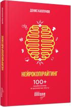 Комплект книг Нейрокопірайтинг