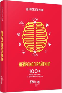 Нейрокопірайтинг - фото книги