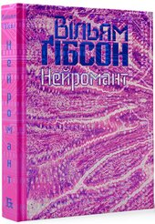 Нейромант - фото обкладинки книги
