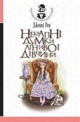 Неквапні думки лінивої дівчини - фото обкладинки книги