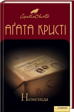 Немезида - фото книги