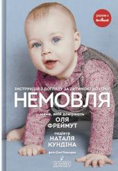 Немовля. Інструкція з догляду за дитиною до року - фото обкладинки книги