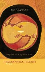Неможливості мови - фото обкладинки книги