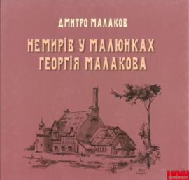 Немирів у малюнках Григорія Малакова - фото книги