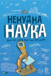 Ненудна наука - фото обкладинки книги