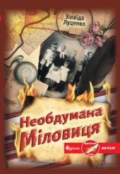 Необдумана Міловиця - фото обкладинки книги
