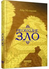 Необхідне зло - фото обкладинки книги