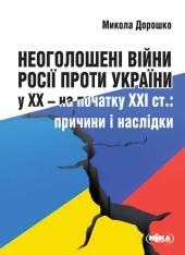 Неоголошені війни Росії проти України у ХХ – на початку ХХІ ст.: Причини і наслідки - фото обкладинки книги