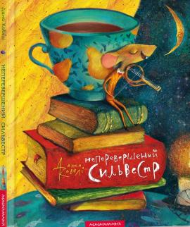 Неперевершений Сильвестр - фото книги