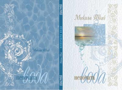 Книга Непочата вода: поезії