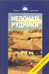 Непочаті рудники - фото обкладинки книги