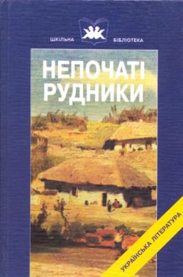 Непочаті рудники - фото книги
