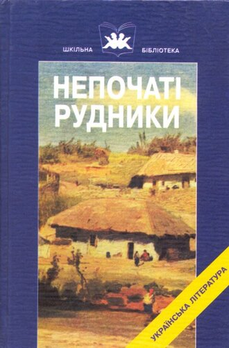 Книга Непочаті рудники