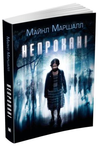 Книга Непрохані