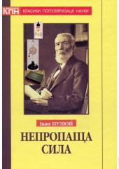 Непропаща сила - фото обкладинки книги