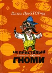 Непристольні гноми - фото обкладинки книги