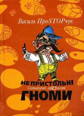 Непристольні гноми - фото книги