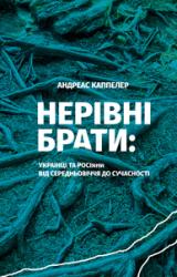 Нерівні брати. Українці та росіяни від середньовіччя до сучасності - фото обкладинки книги
