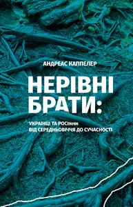 Нерівні брати. Українці та росіяни від середньовіччя до сучасності - фото книги