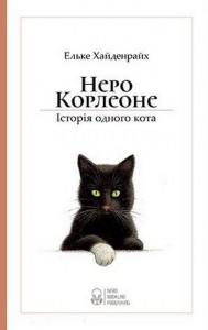 Неро Корлеоне. Історія одного кота - фото книги