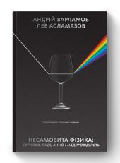 Несамовита фізика. Скрипка, піца, вино і надпровідність - фото обкладинки книги