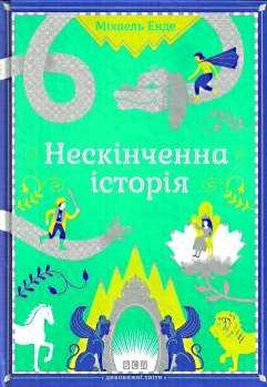 Книга Нескінченна історія