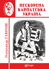 Нескорена Карпатська Україна - фото обкладинки книги