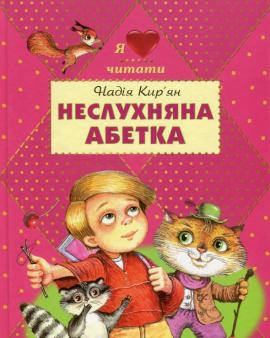 Неслухняна абетка - фото книги