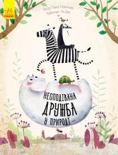 Книга Несподівана дружба у природі