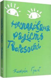 Несподівана радість тверезості - фото обкладинки книги