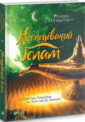 Несподіваний Іслам. Історія про Аладдіна: те,чого ми не бачимо - фото обкладинки книги
