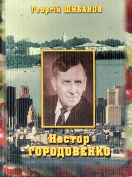 Нестор Городовенко: Життя і творчість - фото книги