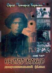 Нестор Махно - фото обкладинки книги