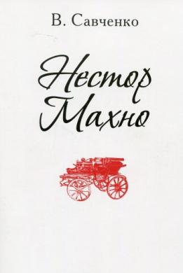 Нестор Махно - фото книги