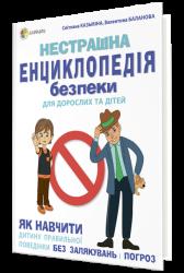 Нестрашна енциклопедія безпеки для дорослих та дітей - фото обкладинки книги