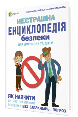 Нестрашна енциклопедія безпеки для дорослих та дітей - фото книги