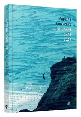 Книга Нестримна сила води