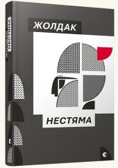 Нестяма - фото обкладинки книги
