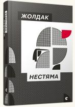 Книга Нестяма