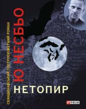 Нетопир - фото обкладинки книги
