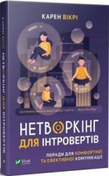 Нетворкінг для інтровертів Поради для комфортної та ефективної комунікації - фото обкладинки книги