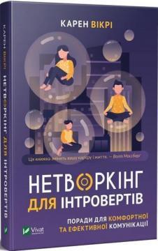 Нетворкінг для інтровертів Поради для комфортної та ефективної комунікації - фото книги